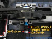 Db01_sliper_spring